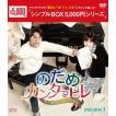 のだめカンタービレ〜ネイル カンタービレ DVD-BOX1<シンプルBOX 5,000円シリーズ> [DVD]