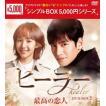 ヒーラー〜最高の恋人〜 DVD-BOX2<シンプルBOX 5,000円シリーズ> [DVD]