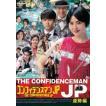 コンフィデンスマンJP 運勢編 DVD [DVD]