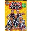 ザ・ドリフターズ結成40周年記念 8時だヨ!全員集合 DVD-BOX(はっぴ無し)(DVD)