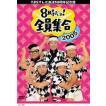 8時だヨ! 全員集合2005 DVD-BOX(陣羽織なし通常版)(DVD)