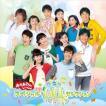 NHK おかあさんといっしょ スペシャル60セレクション [CD]