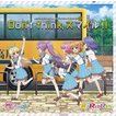 KiRaRe / Re:ステージ! ドリームデイズ♪ SONG SERIES1 Don't think,スマイル!! [CD]