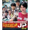 コンフィデンスマンJP 運勢編 Blu-ray [Blu-ray]