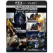 トランスフォーマー 5ムービー・コレクション[4K ULTRA HD+Blu-rayセット] [Ultra HD Blu-ray]