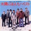 井上堯之バンド / 太陽にほえろ! オリジナル・サウンドトラック〜ベスト [CD]