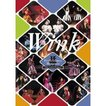 Wink Performance Memories 〜30th Limited Edition〜 [DVD]