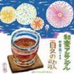 和楽アンサンブル / 和カフェ〜和楽器による夏の歌〜 [CD]