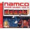 (ゲーム・ミュージック) GAME SOUND LEGENDS SERIES ナムコ・ゲーム・ミュージック VOL.2(CD)