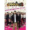 映画「闇金ウシジマくんPart3」(DVD)