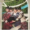 日向坂46/ソンナコトナイヨ(TYPE-C/CD+Blu-ray)