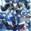 (ゲーム・ミュージック) ペルソナ3 オリジナル・サウンドトラック [CD]