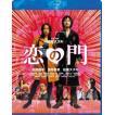 恋の門 Blu-ray スペシャル・エディション [Blu-ray]