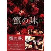 蜜の味〜A Taste Of Honey〜 完全版 DVD-BOX [DVD]