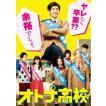 オトナ高校 DVD-BOX [DVD]
