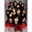 AKB48 マジすか学園 DVD-BOX(DVD)