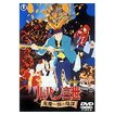 劇場版 ルパン三世 風魔一族の陰謀 [DVD]