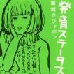 """椎名林檎/発育ステータス""""御起立ジャポン"""" [DVD]"""