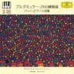 クリストフ・エッシェンバッハ(p) / ピアノ・レッスン・シリーズ2 ブルグミュラー:25の練習曲 J・S・バッハ:ピアノ小品集 [CD]