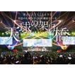 和楽器バンド/真夏の大新年会 2020 横浜アリーナ ~天球の架け橋~