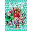SHINee/VISUAL MUSIC by SHINee 〜music video collection〜 [DVD]