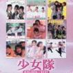 少女隊 / ゴールデン☆ベスト 少女隊 フォノグラム・シングル・コレクション [CD]