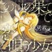 亜咲花 / この世の果てで恋を唄う少女(YU-NO盤) [CD]
