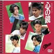 SMAP/心の鏡 [DVD]