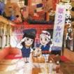 あまちゃん 歌のアルバム [CD]