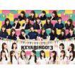 全力!欅坂46バラエティー KEYABINGO!3 DVD-BOX<初回生産限定> [DVD]