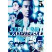 ストレートニュース Vol.5 (最終巻) [DVD]