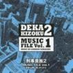 山崎一稔(音楽) / 刑事貴族2 ミュージックファイル Vol.1 [CD]