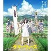サマーウォーズ スタンダード・エディション [Blu-ray]