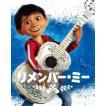 リメンバー・ミー MovieNEX アウターケース付き(期間限定) [Blu-ray]