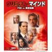 クリミナル・マインド/FBI vs. 異常犯罪 シーズン3 コンパクトBOX [DVD]