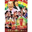 爆笑レッドカーペット 〜克美より愛をこめて〜(DVD)