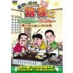 東野・岡村の旅猿12 プライベートでごめんなさい… ジミープロデュース 究極のハンバーグを作ろうの旅 プレミアム完全版 [DVD]