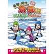 東野・岡村の旅猿15 プライベートでごめんなさい… 北海道・流氷ウォークの旅 プレミアム完全版 [DVD]