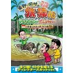 東野・岡村の旅猿16 プライベートでごめんなさい… バリ島で象とふれあいの旅 ウキウキ編 プレミアム完全版 [DVD]