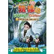 東野・岡村の旅猿18 プライベートでごめんなさい… 奥多摩で童心に返って遊ぼうの旅 プレミアム完全版 [DVD]