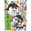 ダウンタウンのガキの使いやあらへんで!! 第14巻 (負)大メインクライマックス2008 山崎VSモリマン [DVD]