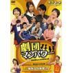 劇団マンパワー 第2回ルミネ本公演 三姉妹温泉旅館24(DVD)