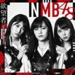 NMB48 / 欲望者(Type-A/CD+DVD) [CD]