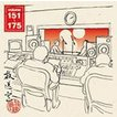 松本人志/放送室 VOL.151~175(CD-ROM ※MP3)(CD)