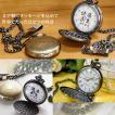 メッセージ・名入れ「懐中時計 ポケットウォッチ」 オリジナル時計  誕生日 還暦 退職 両親 父の日 ギフト