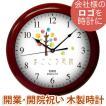 「会社ロゴ 木製壁掛け時計(直径35.5cm)」オリジナル時計 企業ロゴマーク 名入れ 開店祝い 開業祝い 開院祝い 周年 創業 竣工 記念