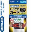 メディエイドサポーター しっかりガード 腰 アクティブ ブラック LLサイズ 1枚 / 日本シグマックス メディエイド