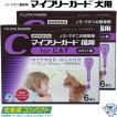送料無料 マイフリーガード 猫用 スポット剤 6本入×2個 ( フジタ製薬 )
