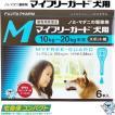 送料無料 マイフリーガード 犬用M スポット剤  6本入 ( フジタ製薬 10-20kg未満 )