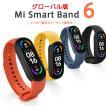 \ポイント5倍/ Xiaomi Mi スマートバンド 6 グローバル版 歩数計 心拍計 各種通知 5ATM防水 Smart Band 6 (レビュー特典あり)
